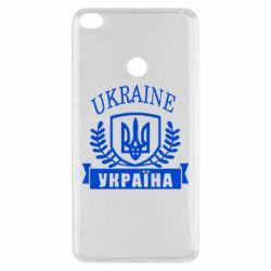 Чехол для Xiaomi Mi Max 2 Ukraine Украина