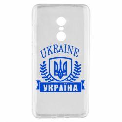 Чехол для Xiaomi Redmi Note 4 Ukraine Украина