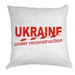 Подушка Ukraine Under Reconstruction - FatLine