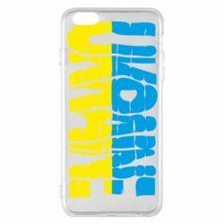 Чохол для iPhone 6 Plus/6S Plus Ukraine