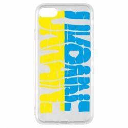 Чохол для iPhone 7 Ukraine