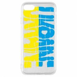 Чохол для iPhone 8 Ukraine