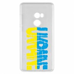 Чохол для Xiaomi Mi Mix 2 Ukraine