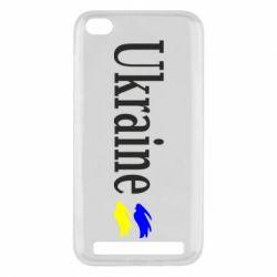 Чохол для Xiaomi Redmi 5a Ukraine