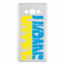 Чохол для Samsung A7 2015 Ukraine