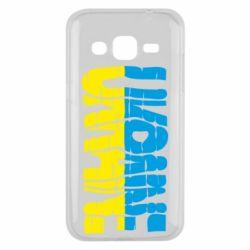 Чохол для Samsung J2 2015 Ukraine