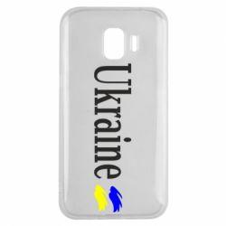Чехол для Samsung J2 2018 Ukraine