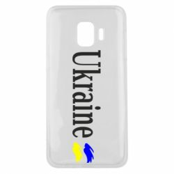 Чехол для Samsung J2 Core Ukraine