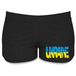 Женские шорты Ukraine - FatLine