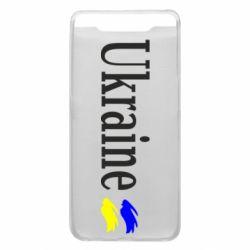 Чехол для Samsung A80 Ukraine