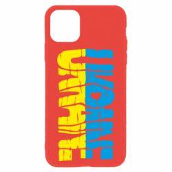 Чохол для iPhone 11 Ukraine