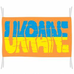 Прапор Ukraine