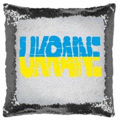 Подушка-хамелеон Ukraine