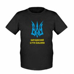 Детская футболка Українець народжений бути вільним! - FatLine