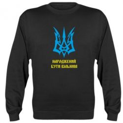 Реглан (свитшот) Українець народжений бути вільним! - FatLine