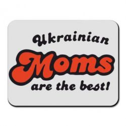 Коврик для мыши Ukrainian Moms are the best! - FatLine
