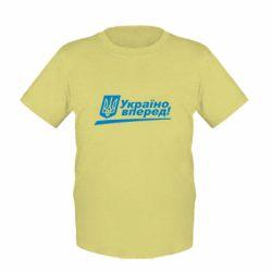 Детская футболка Україно вперед!