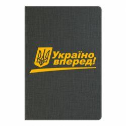 Блокнот А5 Україно вперед!
