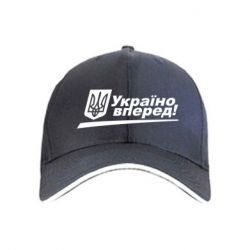 Кепка Україно вперед!