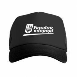 Кепка-тракер Україно вперед!