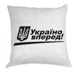 Подушка Україно вперед!