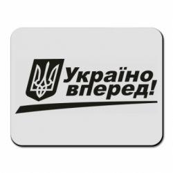 Коврик для мыши Україно вперед!
