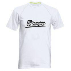 Мужская спортивная футболка Україно вперед!