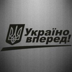 Наклейка Україно вперед!