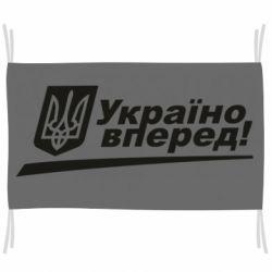 Флаг Україно вперед!