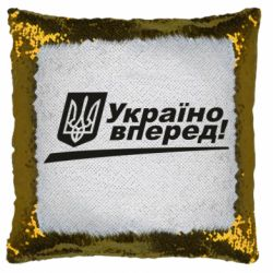 Подушка-хамелеон Україно вперед!