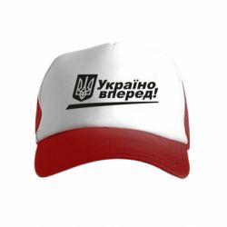 Детская кепка-тракер Україно вперед!
