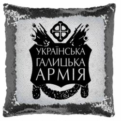 Подушка-хамелеон Українська Галицька Армія