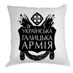 Подушка Українська Галицька Армія - FatLine