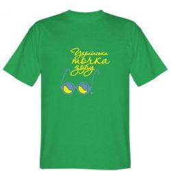 Мужская футболка Українська точка зору - FatLine