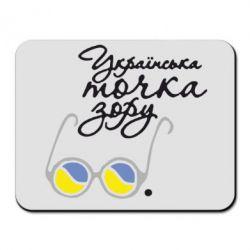 Коврик для мыши Українська точка зору - FatLine