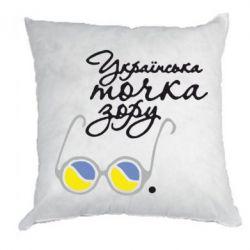 Подушка Українська точка зору - FatLine