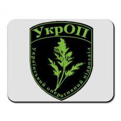 Коврик для мыши Український оперативний підрозділ - FatLine