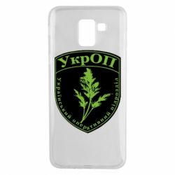 Чехол для Samsung J6 Український оперативний підрозділ