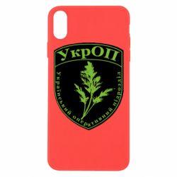 Чехол для iPhone Xs Max Український оперативний підрозділ