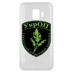 Чехол для Samsung J2 Core Український оперативний підрозділ