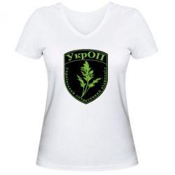Женская футболка с V-образным вырезом Український оперативний підрозділ - FatLine