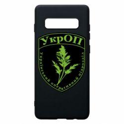 Чехол для Samsung S10+ Український оперативний підрозділ