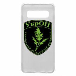 Чехол для Samsung S10 Український оперативний підрозділ