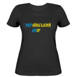Женская футболка УКРаїнський ОПір (УКРОП)