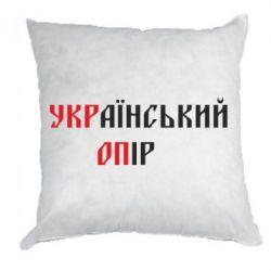 Подушка УКРаїнський ОПір (УКРОП) - FatLine