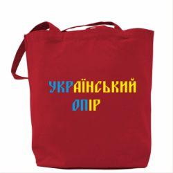 Сумка УКРаїнський ОПір (УКРОП) - FatLine