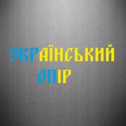 Наклейка УКРаїнський ОПір (УКРОП) - FatLine