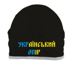 Шапка УКРаїнський ОПір (УКРОП) - FatLine
