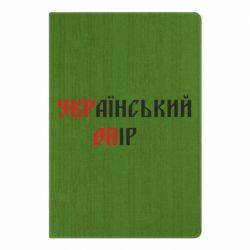 Блокнот А5 УКРаїнський ОПір (УКРОП)