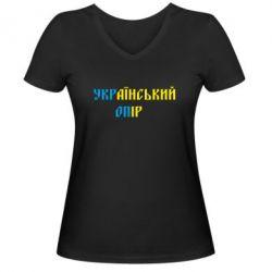Женская футболка с V-образным вырезом УКРаїнський ОПір (УКРОП) - FatLine